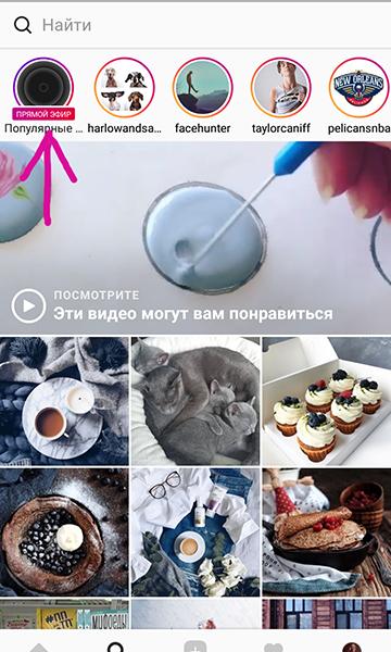 функция прямой эфир в инстаграм | naoblakax.ru