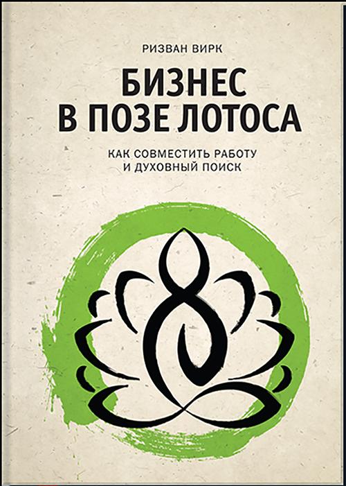 бизнес в позе лотоса ризван вирк рецензия на книгу | naoblakax.ru