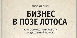 biznes-v-poze-lotosa-kak-sovmestit-rabotu-i-duxovnyj-poisk-rizvan-virk | naoblakax.ru