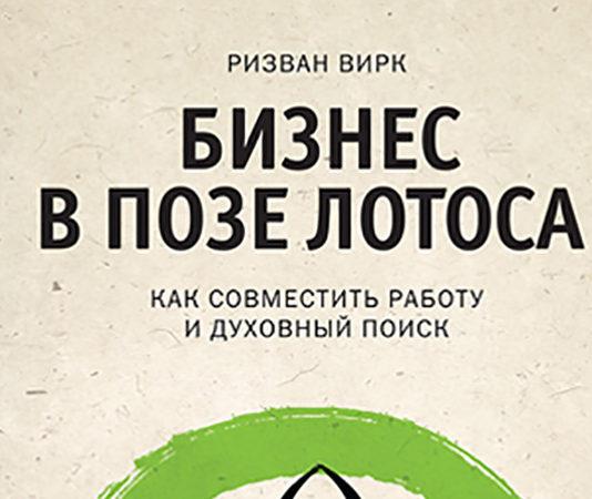 biznes-v-poze-lotosa-kak-sovmestit-rabotu-i-duxovnyj-poisk-rizvan-virk   naoblakax.ru