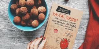 tuk-tuk-serdce-kak-podruzhitsya-s-samym-neutomimym-organom-i-chto-budet-esli-etogo-ne-sdelat-joxannes-x-fon-borstel   naoblakax.ru
