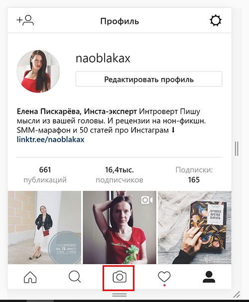 Как добавить из instagram