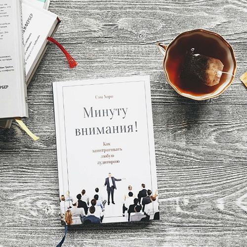 минуту внимания сэм хорн рецензия на книгу | naoblakax.ru