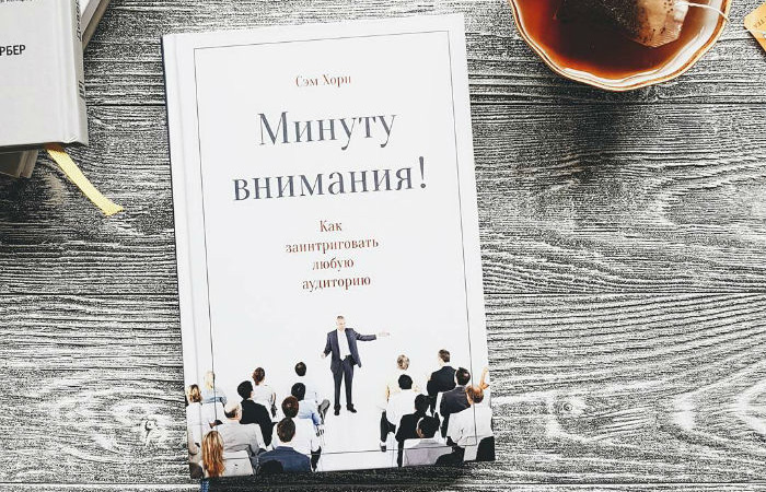 minutu-vnimaniya-kak-zainteresovat-i-uvlech-lyubuyu-auditoriyu-sem-xorn | naoblakax.ru