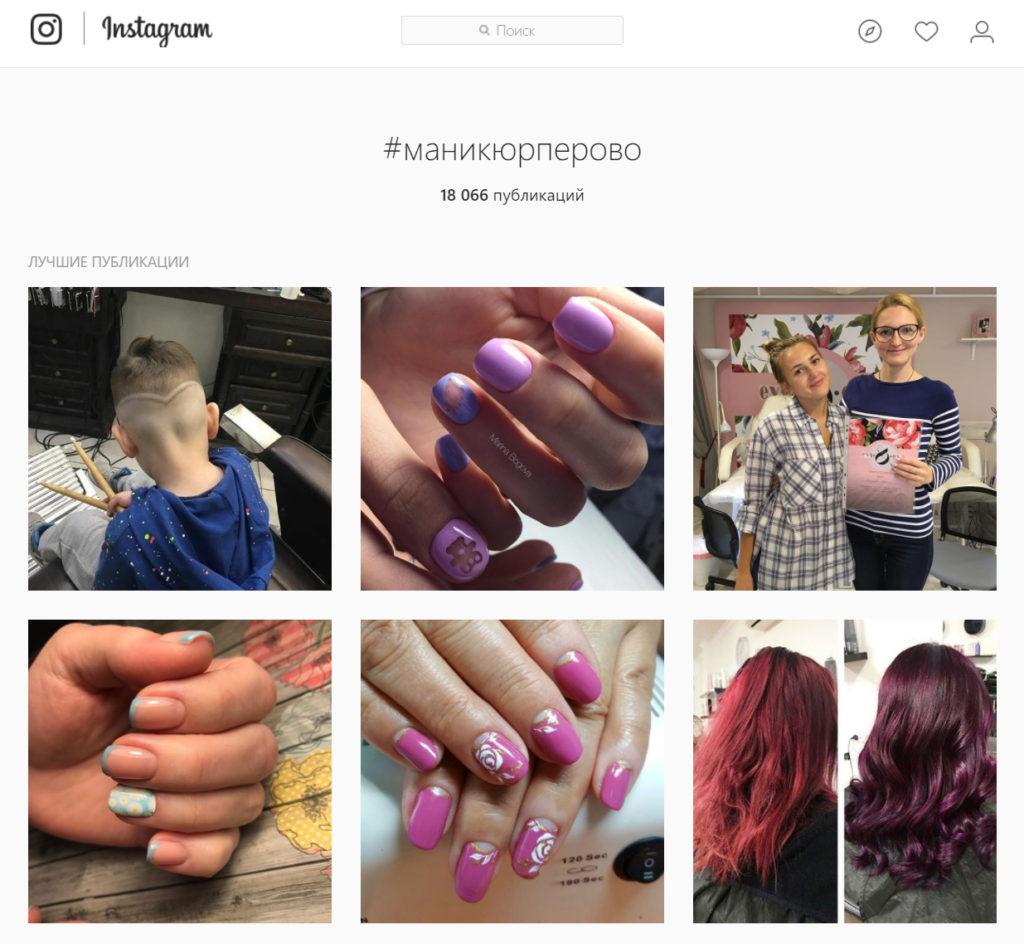 Лучшие хештеги маникюр для instagram