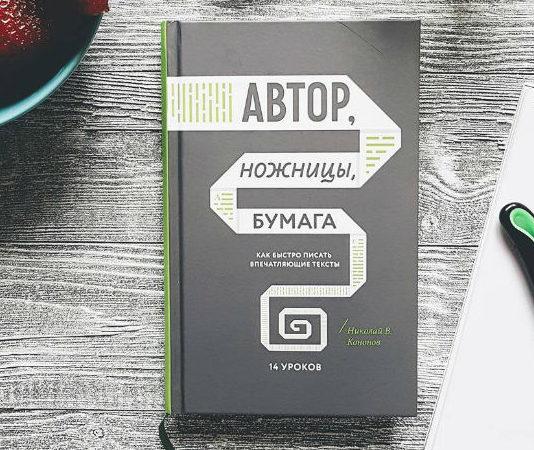 avtor-nozhnicy-bumaga-kak-bystro-pisat-vpechatlyayushhie-teksty-14-urokov-n-kononov   naoblakax.ru