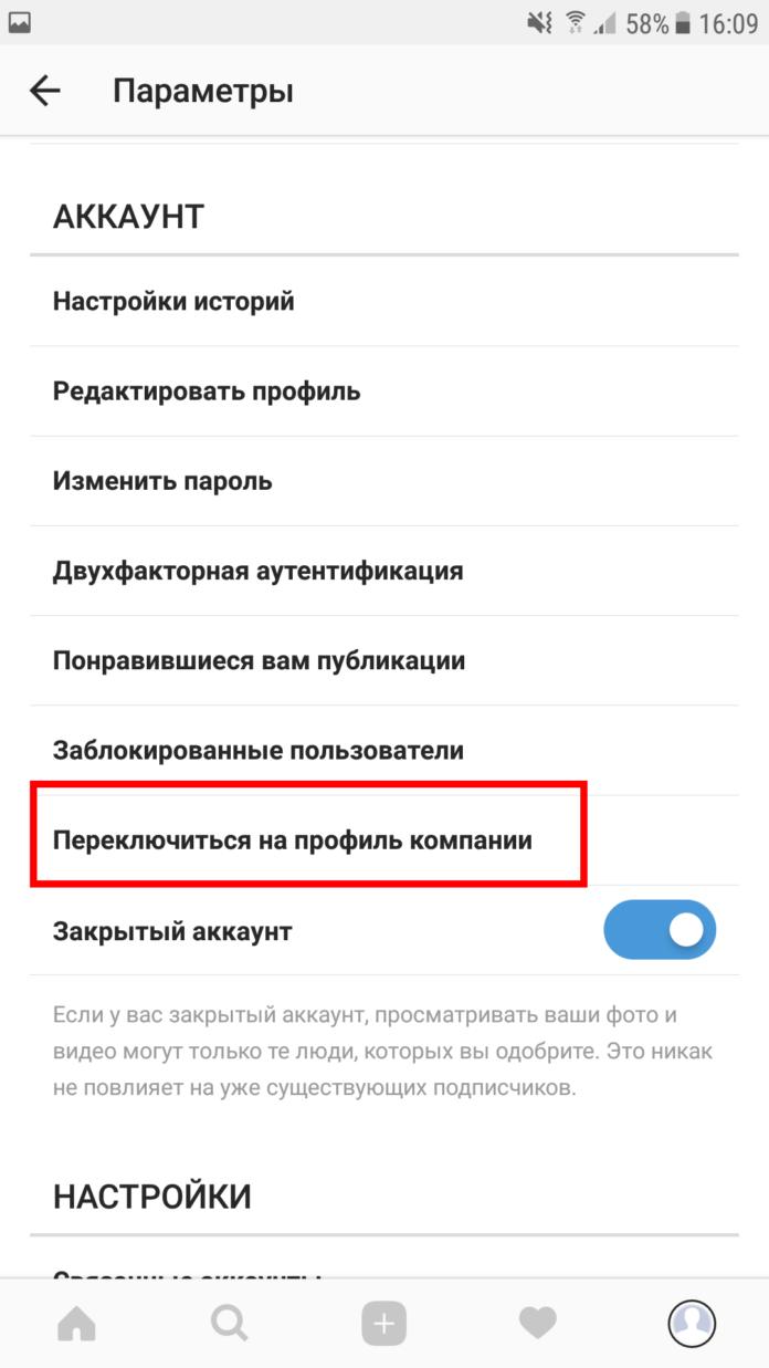 Instagram бизнес профиль 2