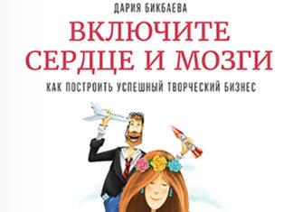 vklyuchite-serdce-i-mozgi-kak-postroit-uspeshnyj-tvorcheskij-biznes-dariya-bikbaeva   naoblakax.ru