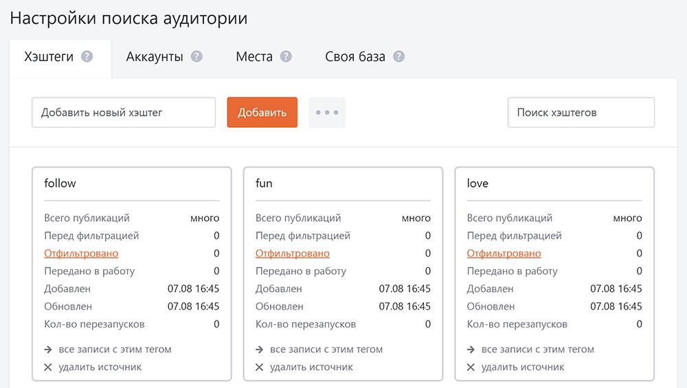 prodvizhenie-v-instagram-obzor-servisa-pamagram | naoblakax.ru