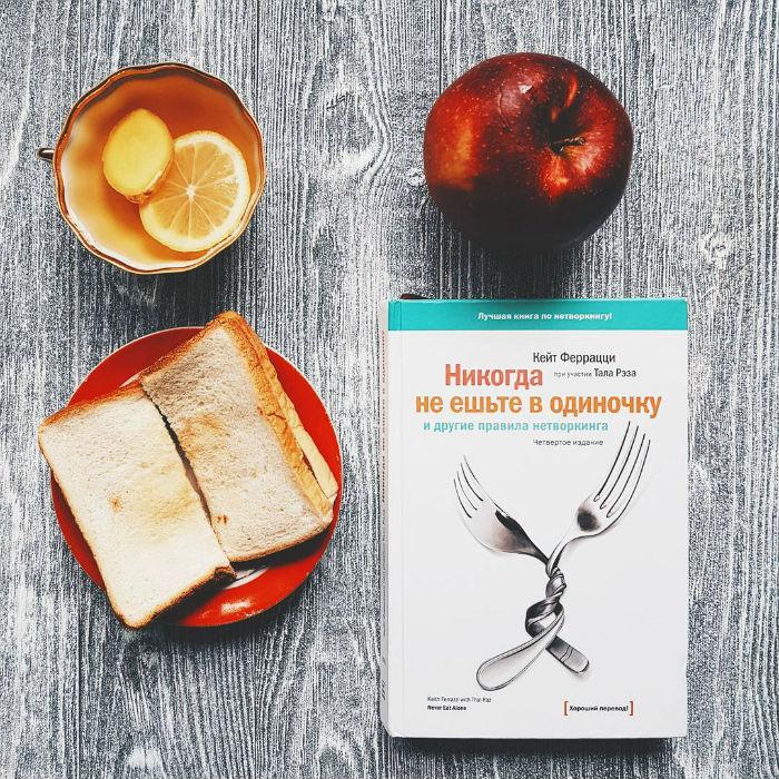 никогда не ешьте в одиночку отзыв о книге | naoblakax.ru