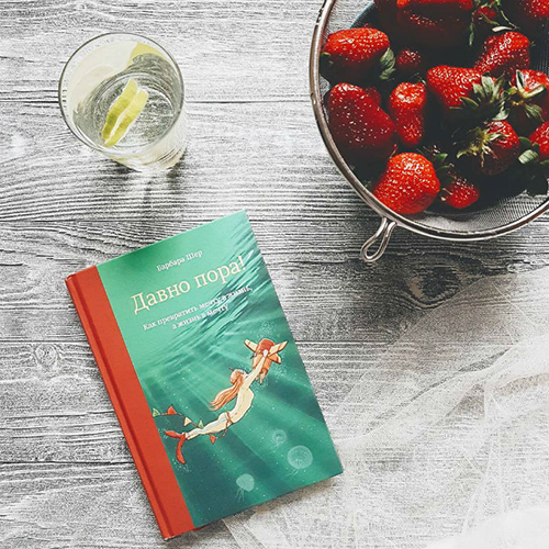 Барбара Шер Давно пора рецензия на книгу | naoblakax.ru