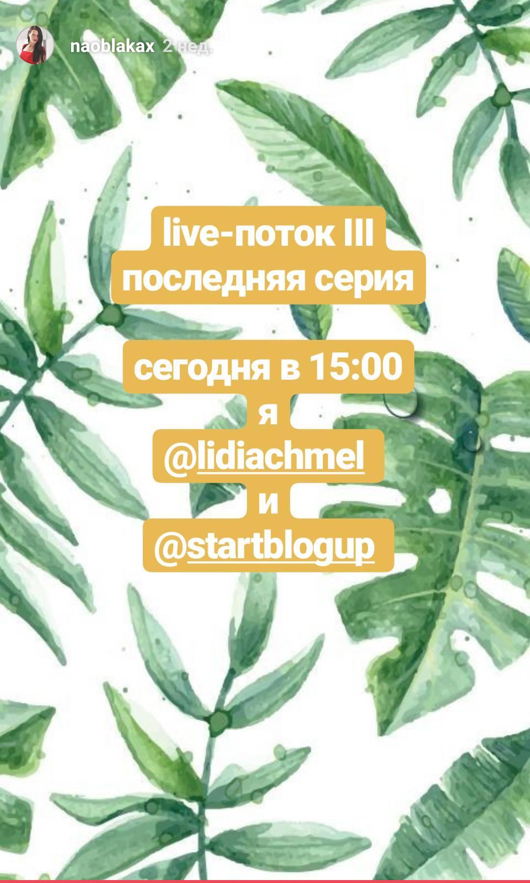 soobrazili-na-troix-kak-sovmestnye-pryamye-efiry-pomogayut-v-prodvizhenii-instagram-akkaunta-kejs | naoblakax.ru