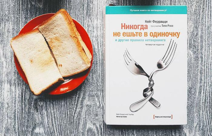 nikogda-ne-eshte-v-odinochku-i-drugie-pravila-netvorkinga-kejt-ferracci | naoblakax.ru