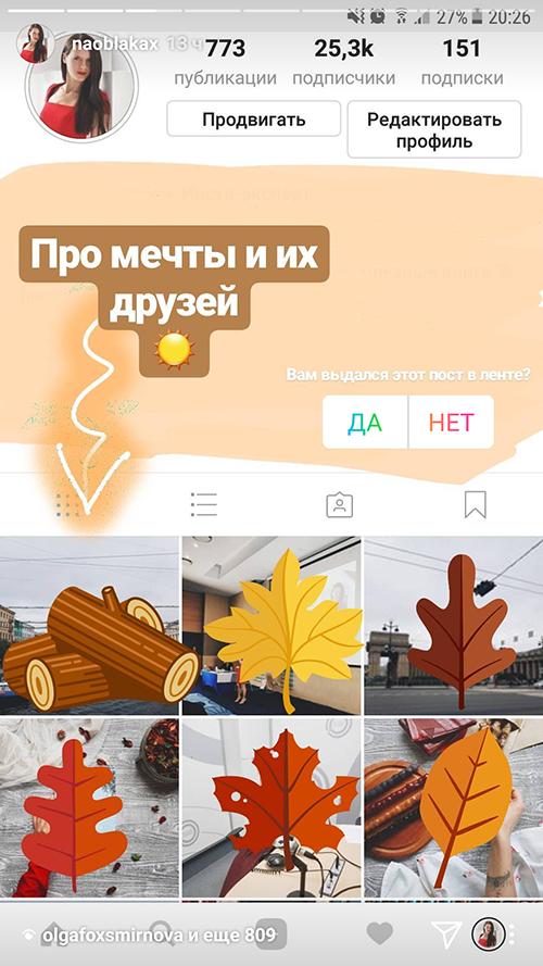 как добавить опрос в инстаграм сториз| naoblakax.ru