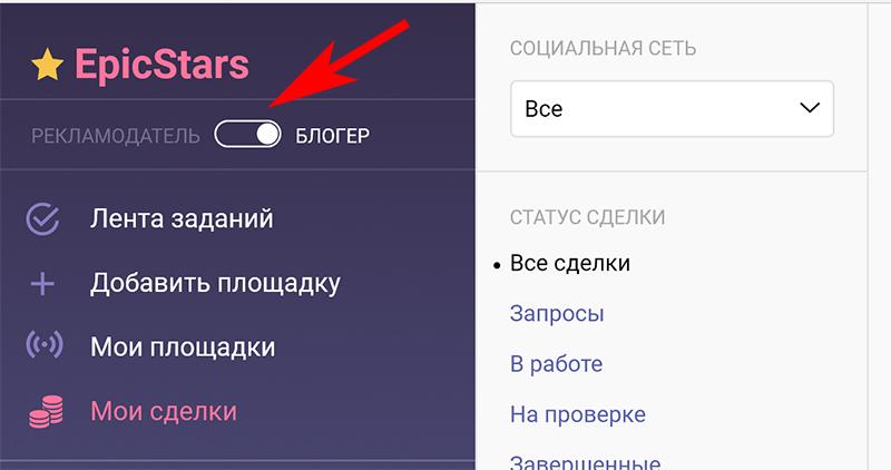 биржа рекламы в инстаграм epicstars   naoblakax.ru