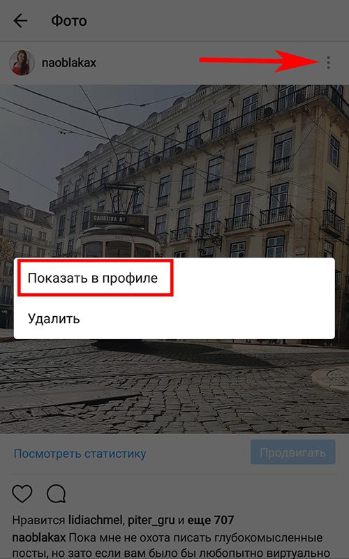 архив в инстаграм | naoblakax.ru