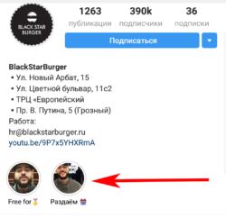 инстаграм stories в профиле   naoblakax.ru