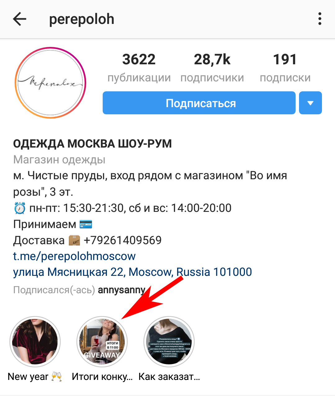 инстаграм stories в профиле | naoblakax.ru