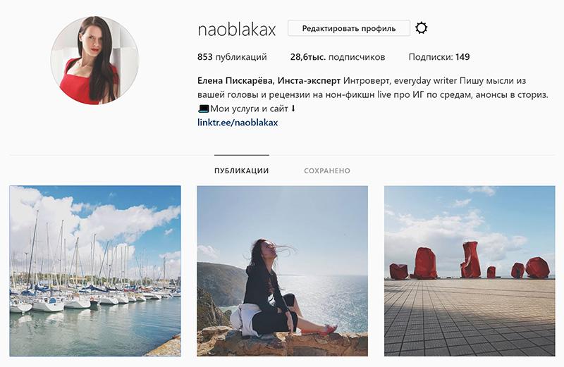 продвижение в инстаграм как сделать новый интересный аккаунт | naoblakax.ru