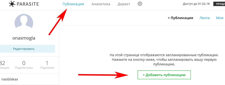 отложенный постинг в Инстаграм Parasite | naoblakax.ru