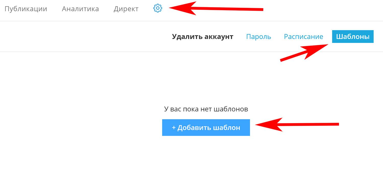 сервисы отложенного постинга в инстаграм